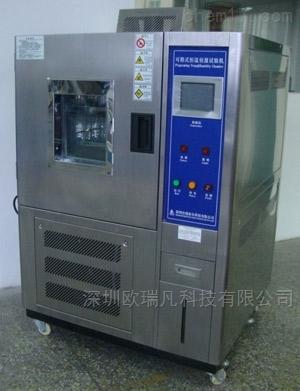 ORF-HWS80P-恒温恒湿试验箱维修厂家