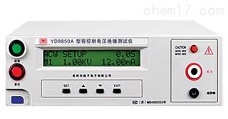 YD9850/YD9850A程控耐压绝缘测试仪