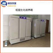 錦玟制冷不銹鋼低溫生化培養箱
