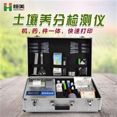 HM-TYA恒美土壤氮磷钾检测仪
