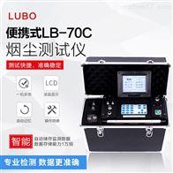 LB-70C烟尘烟气测试仪用途