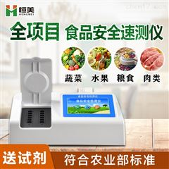 HM-SP08多功能食品安全快速分析仪