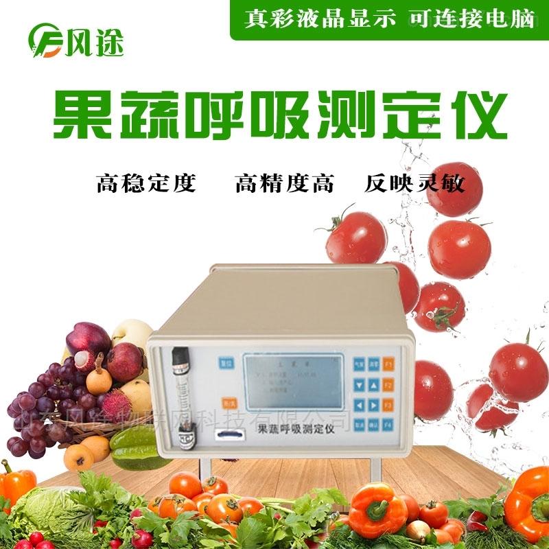 果蔬呼吸速率测定仪价格