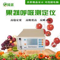 FT-GX10果蔬呼吸测定仪型号