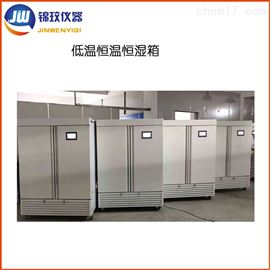 DHWS-800FT低温恒温恒湿培养箱哪家好 推荐锦玟仪器