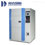 HD-E703三厢式高低温冲击实验箱