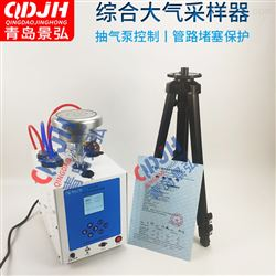 JH-2132智能大气颗粒物采样器综合大气取样器