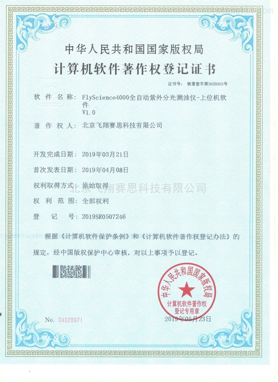 全自动紫外测油仪的软件著作权证书