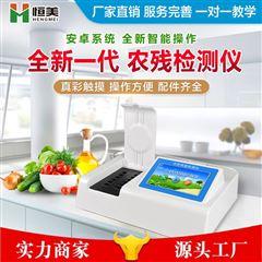 HM-NC10农药残留快速检测仪