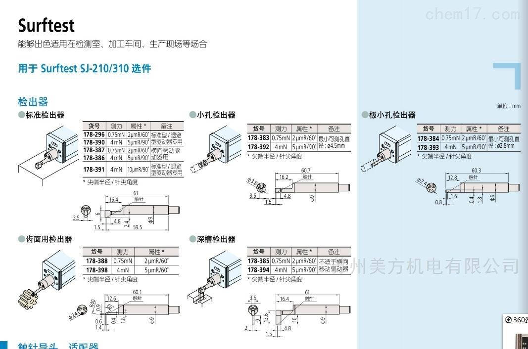 178-388三丰表面粗糙度仪178-388 齿面用检出器