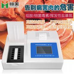 HM-B12病害肉快速检测仪