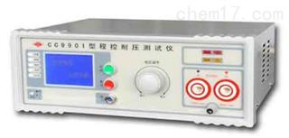 CC9901 型程控耐压测试仪