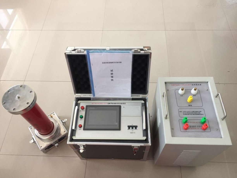 变频串联谐振成套装置承试电力资质