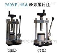 HD-769YP-15A粉末压片机/HD-769YP-15A