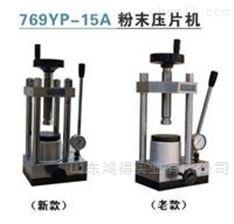 粉末压片机/HD-769YP-15A
