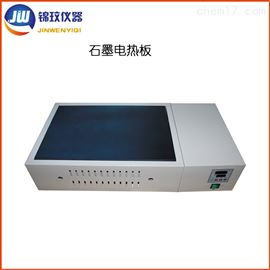 SDRB-350A锦玟实验室专用防腐石墨电热板