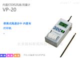 VP-20日本安仪IEL 内置打印机风速/流量计