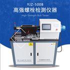 YJZ-500B高強螺栓檢測儀