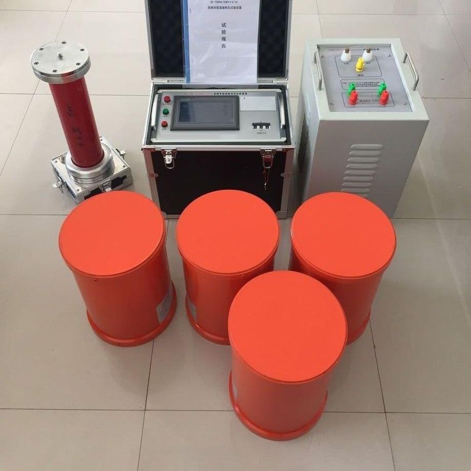 4、5级承试变频串联谐振试验成套装置