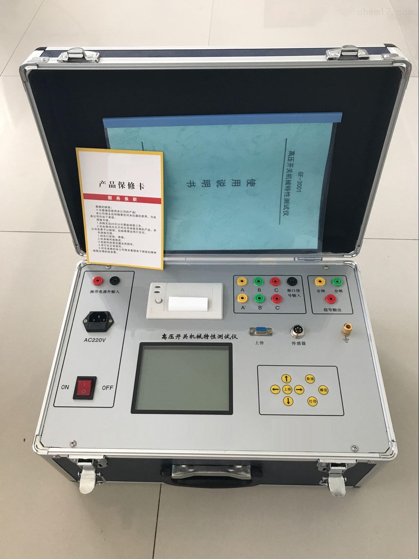 断路器开关特性测试仪租赁及电气试验设备
