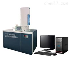 GCTNS-9000型全自動硫氮測定儀