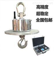 TMOCS-10吨耐高温电子吊秤价格/厂家