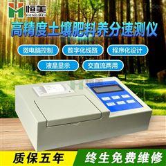HM-Q800科研级高智能土壤综合检测仪器