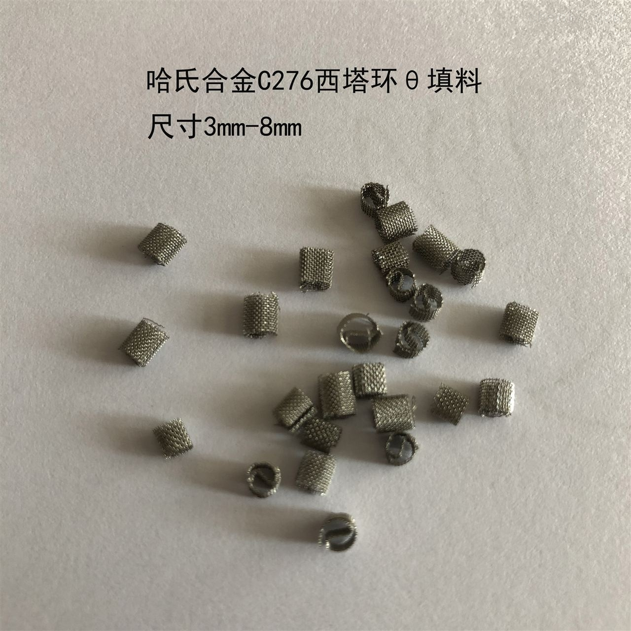 哈氏合金C276精馏塔西塔环θ填料