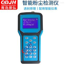 JHF-1000矿用粉尘检测仪手持式粉尘测定仪