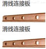 滑线连接板