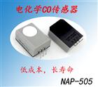 NAP-505 電化學一氧化碳傳感器