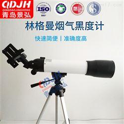 JH8013望远镜式林格曼烟度仪测黑度计