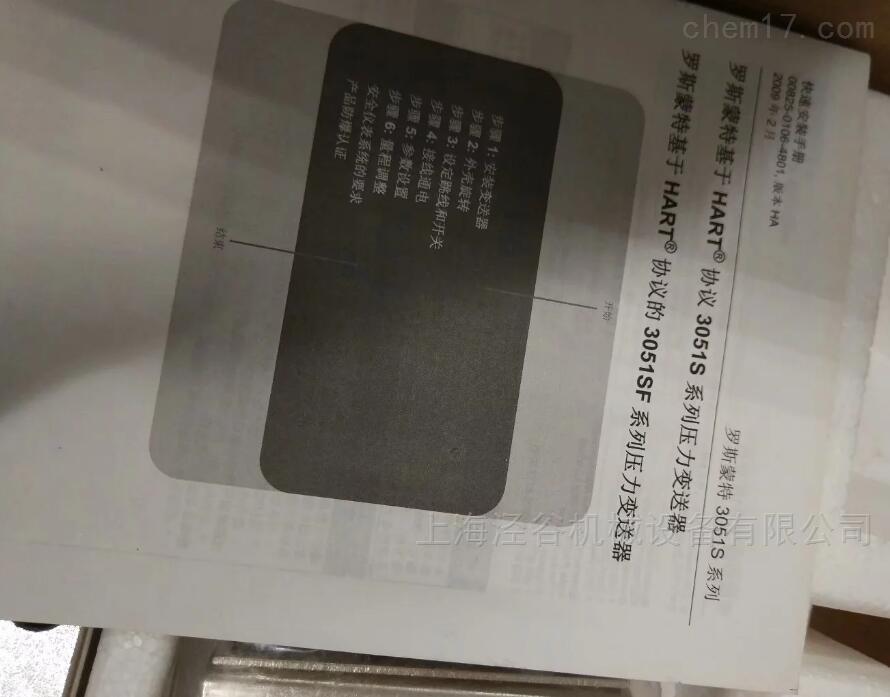 罗斯蒙特ROSEMOUNT压力变送器3051系列特价