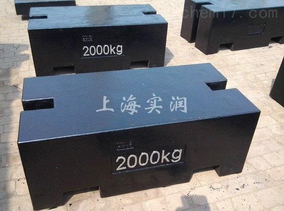 平板形2吨标准砝码