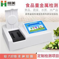 HM-SZ01食品重金属快速检测仪器价格