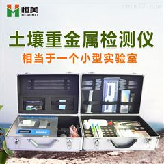 HM-ZSB土壤重金属快速检测仪
