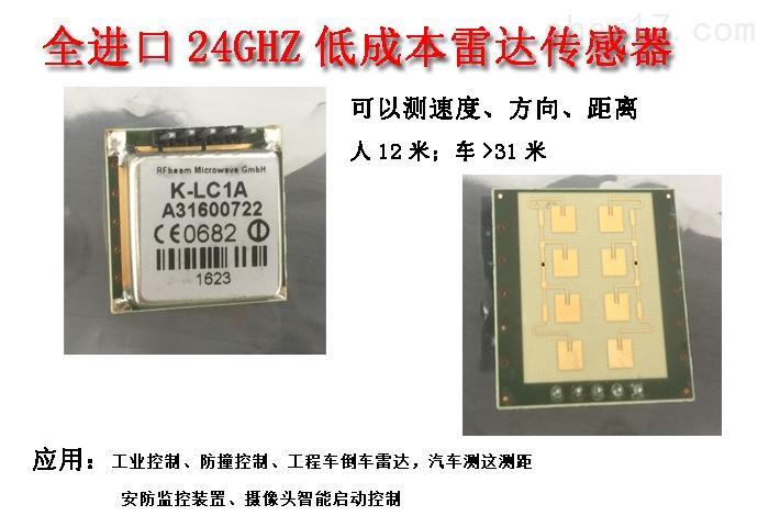 K-LC1A 帶VCO的24GHZ低成本雷達測距傳感器