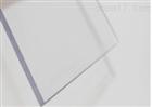 PC聚碳酸酯板