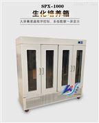 1000L生化培養箱