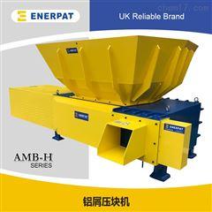 AMB-H1575全自動鋁屑壓塊機 恩派特打包機廠家直銷