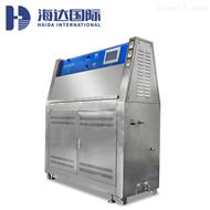 HD-E802UV紫外线加速老化试验箱