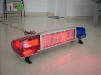 CFS0341P警示灯警报器带屏幕执勤长排车顶警报灯