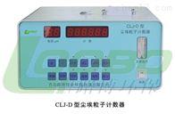 CLJ-D尘埃粒子计数器