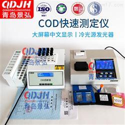 JH-TC201污水cod快速比色测定仪石油工业水质检测仪