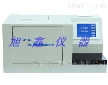 水溶性酸测定仪
