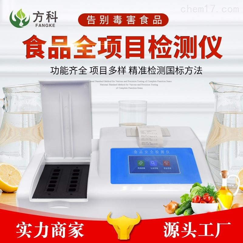 食堂食品安全检测仪器采购