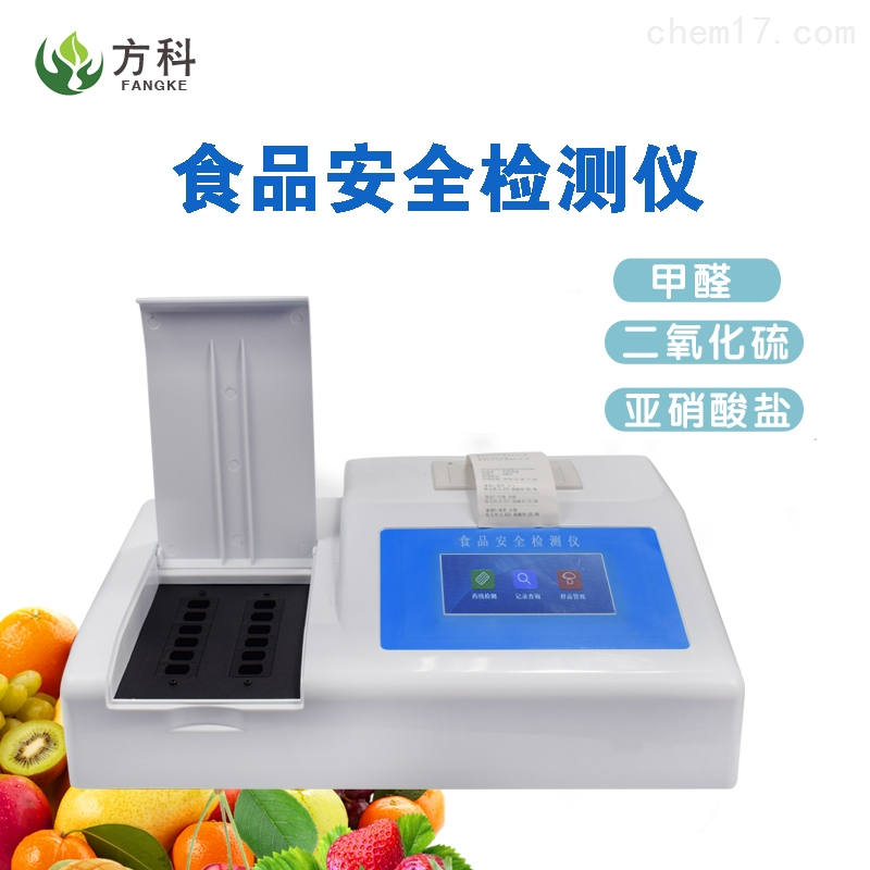 全项目食品安全快速检测仪供应