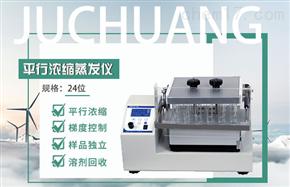 JC-HPE-24平行浓缩蒸发仪