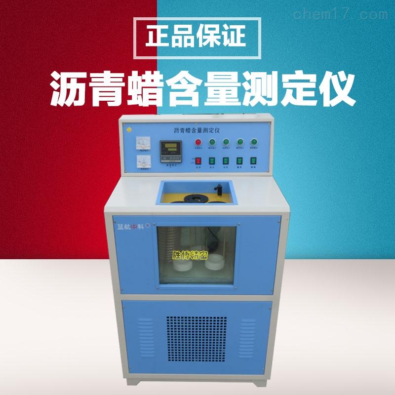 石油沥青蜡含量测定仪