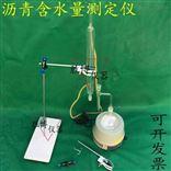 LHL-3沥青含水量测定仪